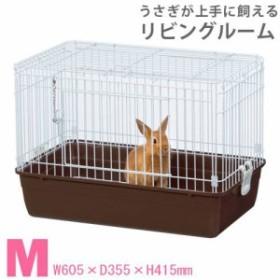 マルカン うさぎが上手に飼える リビングルーム M(605×335×415mm) ケージ (小動物 鳥かご)