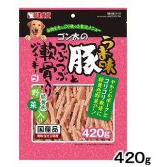 サンライズ ゴン太のうま味豚とつぶつぶ軟骨入りジャーキー 緑黄色野菜入り 420g ドッグフード
