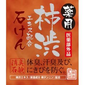 薬用 柿渋エキス配合石けん (100g)