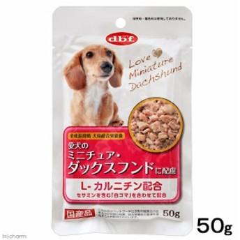 デビフ 愛犬のミニチュア・ダックスフンドに配慮 50g 正規品 国産 ドッグフード