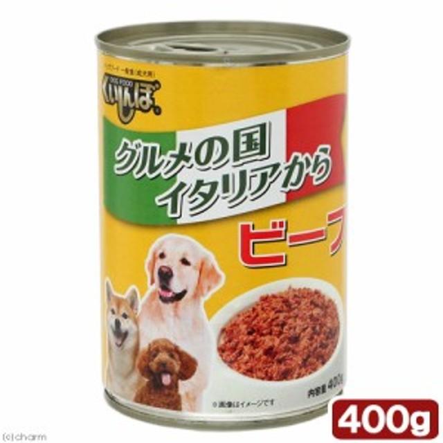 くいしんぼ 缶 ビーフ 400g ドッグフード