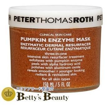 ピータートーマスロス パンプキンエンザイムマスク 150ml (ゴマージュ・ピーリング) Peter Thomas Roth