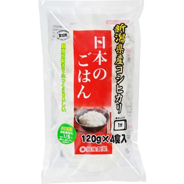 日本のごはん (120g4食入)