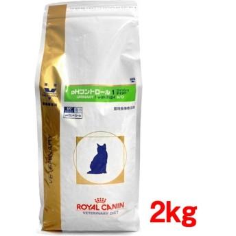 ロイヤルカナン 猫用 pHコントロール 1 フィッシュテイスト ドライ (2kg)