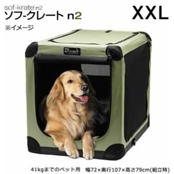 同梱不可・中型便手数料 ソフクレート n2 XXL 大型犬用 犬 キャリーバッグ クレート(41kgまで) 才数200 (犬 キ