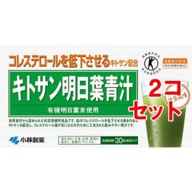 小林製薬 キトサン明日葉青汁 (30袋入2コセット)