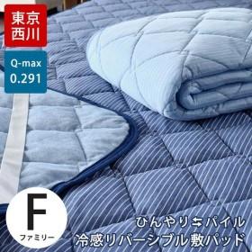 冷感敷きパッド ファミリーサイズ 東京西川 夏 ひんやり接触冷感 タオル地 リバーシブル 敷パッド 涼感マット