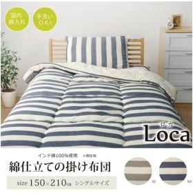 イケヒコ・コーポレーション シングル 寝具 『ロカ(ボーダー)掛け布団』/6668209 BE/150×210cm