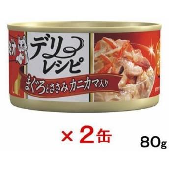 ミオ デリレシピ まぐろとささみ カニカマ入り 80g  2缶 キャットフード