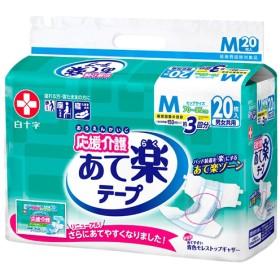 応援介護 あて楽 テープ止めタイプ M (20枚入)
