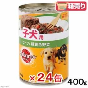 ペディグリー 子犬用 旨みビーフ&緑黄色野菜 400g 24缶  お一人様2点限り ドッグフード
