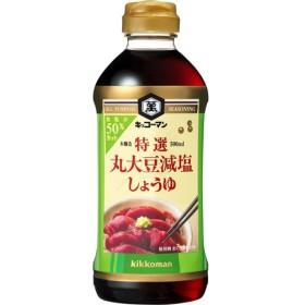 キッコーマン 特選丸大豆減塩しょうゆ (500mL)
