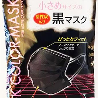 小さめサイズの活性炭入り黒マスク (5枚入)