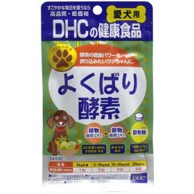 DHC 愛犬用 よくばり酵素 (60粒)