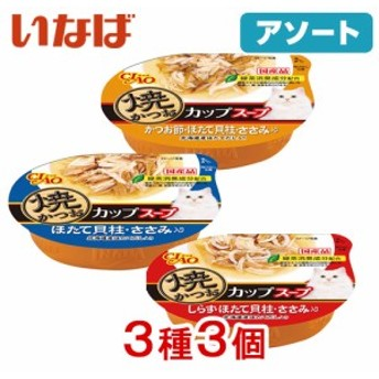 アソート いなば 焼かつおカップスープ 60g 3種各1個 お一人様54点限り キャットフード
