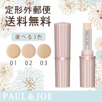 ポール&ジョー スティック コンシーラー N 選べる3色 -PAUL&JOE-
