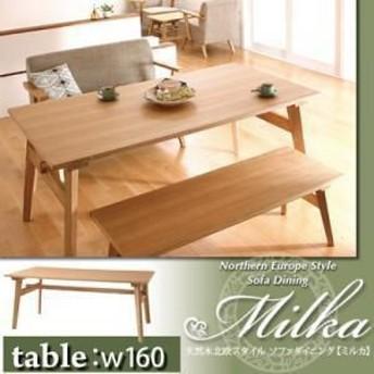 ダイニングテーブル 幅160cm 天然木北欧スタイル おしゃれ