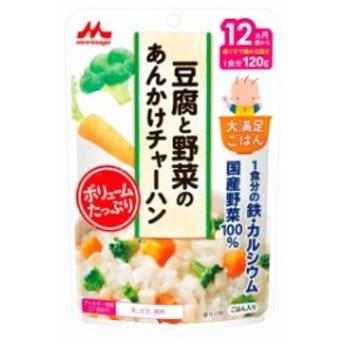 ◆森永乳業 大満足ごはん 豆腐と野菜のあんかけチャーハン 120g(12ヶ月~)