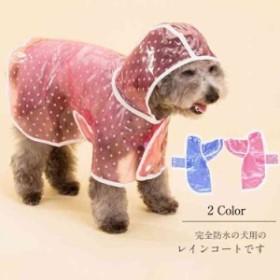 犬用レインコート レインポンチョ 小型犬 中型犬 ペット用品 雨具 透明 フード付き 雨の日のお散歩に お出掛け