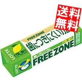 【送料無料】ロッテ 9枚フリーゾーンガム レモン 15個入[のしOK]big_dr
