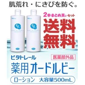 送料無料!2本セット ビタトレール 薬用オードルビーローション(500mL)×2 医薬部外品