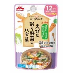 ◆森永乳業 おうちのおかず えびと彩り野菜の八宝菜 100g(12ヶ月~)