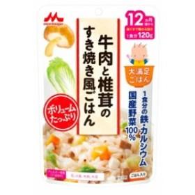 森永乳業 大満足ごはん 牛肉と椎茸のすき焼き風ごはん 120g(12ヶ月~)