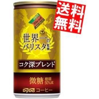 【送料無料】ダイドーブレンド コク深ブレンド微糖 世界一のバリスタ監修 185g缶 30本入[のしOK]big_dr