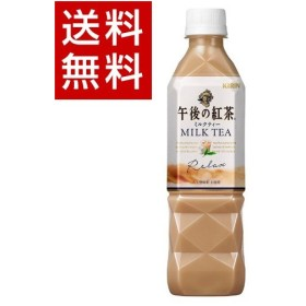 午後の紅茶 ミルクティー ( 500mL24本 )/ 午後の紅茶