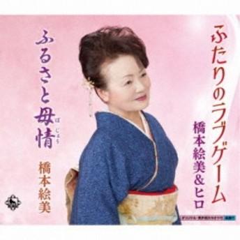 橋本絵美&ヒロ/ふたりのラブゲーム/ふるさと母情 【CD】