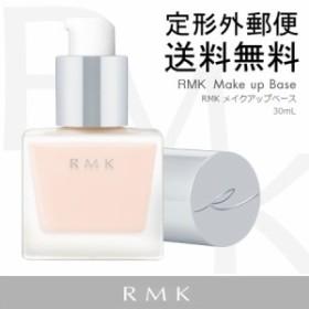RMK メイクアップベース 30ml