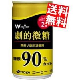 【送料無料】伊藤園 W(ダブリュー) coffee(コーヒー) 劇的微糖 165g缶 30本入 [W coffee][のしOK]big_dr