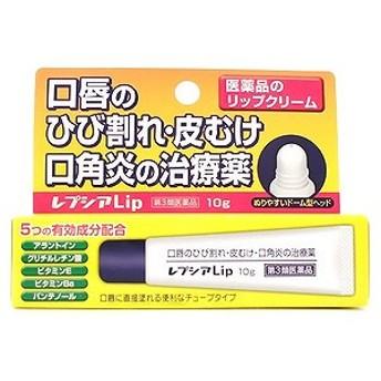 【第3類医薬品】 レプシアLip 10g