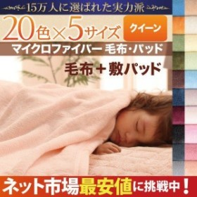 毛布&敷きパッドセット クイーン マイクロファイバー毛布&敷きパッド クイーン