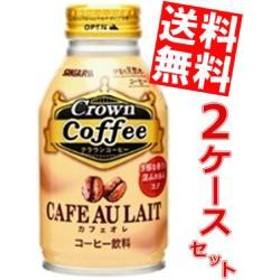 【送料無料】サンガリア クラウンコーヒー カフェオレ 260gボトル缶 48本 (24本×2ケース)[のしOK]big_dr