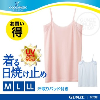 セール GUNZE(グンゼ)/COOLMAGIC(クールマジック)/汗取り付キャミソール(レディース)/SETL058/M〜LL