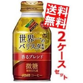 【送料無料】ダイドーブレンド 香るブレンド微糖 世界一のバリスタ監修 260gボトル缶 48本 (24本×2ケース)[のしOK]big_dr