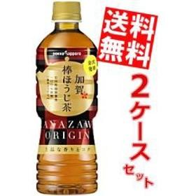 【送料無料】ポッカサッポロ 加賀棒ほうじ茶 525mlペットボトル 48本 (24本×2ケース)[のしOK]big_dr