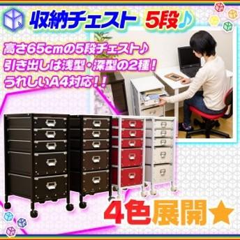 収納チェスト 引出収納 5段 A4サイズ対応 ファイルラック ファイルボックス 書類棚 CD DVD収納 キャスター付