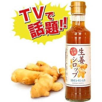 生姜シロップ (200mL)