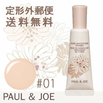 ポール&ジョー ポア スムージング プライマー #01 -PAUL&JOE-