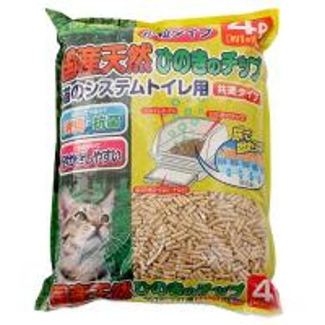 猫砂 クリーンミュウ 国産天然ひのきのチップ 猫のシステムトイレ用 小粒 4L お一人様7点限り