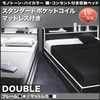 ダブルベッド マットレス付き スタンダードポケットコイル 収納ベッド