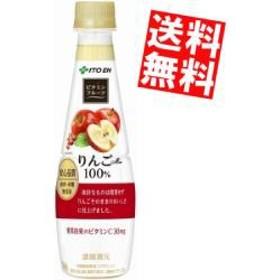 【送料無料】伊藤園 ビタミンフルーツ りんごMix100% 340gペットボトル 24本入 [果汁100%][のしOK]big_dr