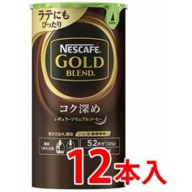ネスカフェ ゴールドブレンド コク深め エコ&システムパック 105g×12本