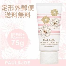 ポール&ジョー サンプロテクション ジェルミルク 75g -PAUL&JOE-