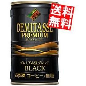 【送料無料】ダイドー デミタスブラック 150g缶 30本入[のしOK]big_dr
