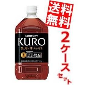 【送料無料】サントリー 黒烏龍茶(黒ウーロン茶) 1.05Lペットボトル 24本(12本×2ケース)[のしOK]big_dr