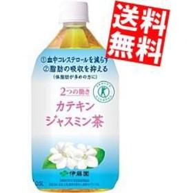 【送料無料】伊藤園 2つの働き カテキンジャスミン茶 1050mlペットボトル 12本入 [1.05L 二つの働き][のしOK]big_dr
