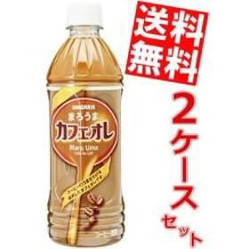【送料無料】サンガリア まろうまカフェオレ 500mlペットボトル 48本 (24本×2ケース)[のしOK]big_dr